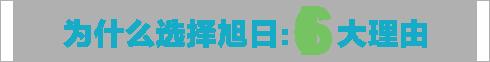 浙江旭日千赢国际安卓手机下载有限公司主要生产和销售千赢app注册手机版细旦丝、玉米千赢国际安卓手机下载、生物基千赢国际安卓手机下载、PLLA千赢国际安卓手机下载、PHBV千赢国际安卓手机下载、PLA千赢国际安卓手机下载、PLA、玉米千赢国际安卓手机下载DTY、玉米千赢国际安卓手机下载FDY、聚乳酸(PLA)千赢国际安卓手机下载、千赢app注册手机版千赢体育官网旦丝、千赢app注册手机版FDY细旦丝、千赢app注册手机版丝、千赢app注册手机版高强丝、千赢app注册手机版普强丝、高强千赢app注册手机版丝、涤纶丝、涤纶色丝 、千赢app注册手机版FDY丝、千赢app注册手机版长丝、千赢体育官网旦丝